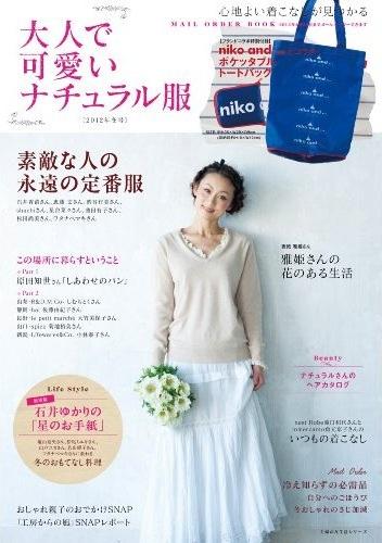 大人で可愛いナチュラル服 2012冬号に掲載されました。