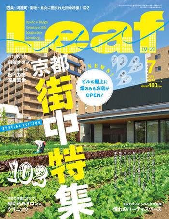 Leaf - 京都 街中特集102
