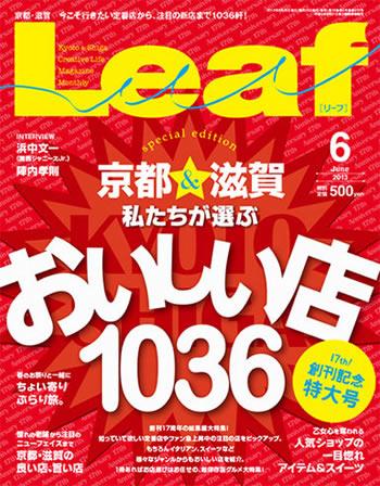 Leaf 2013年6月号